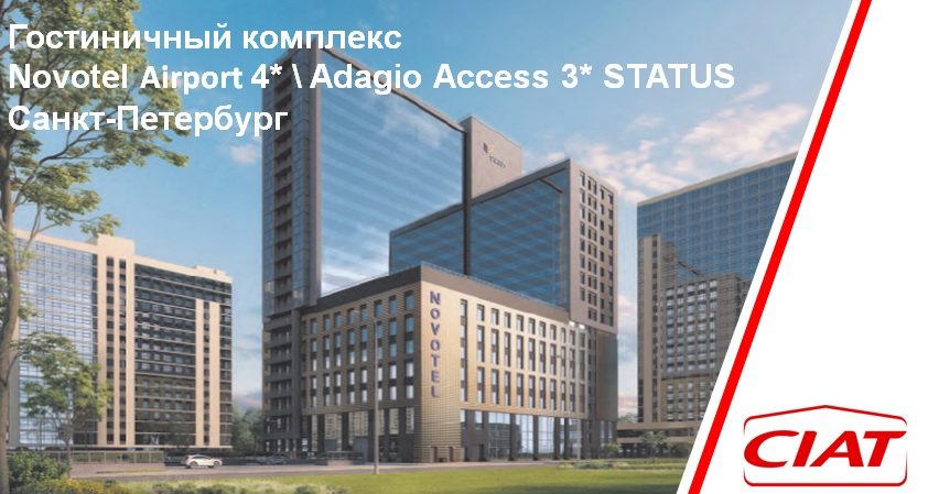 Поставка CIAT AQUACiat Power LD на новом фреоне R-32 в Novotel Airport и Adagio Access